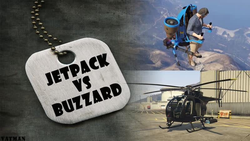 Джетпак VS Buzzard. КУ в GTA Online
