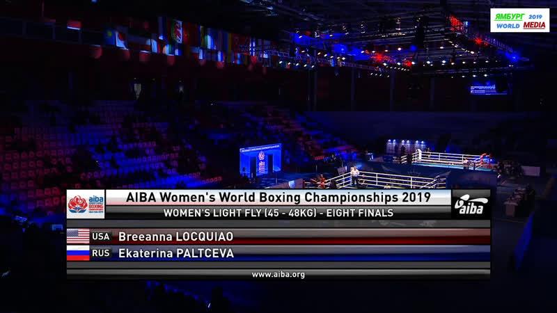 LOCQUIAO Breeanna (USA) vs PALTCEVA Ekaterina (RUS) 48kg