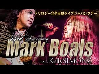 Mark Boals & Kelly SIMONZ  - Miracle Of Life ♣(ЮROCK)