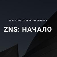 ZNS НАЧАЛО / Zouk Non Stop Марафон в Москве