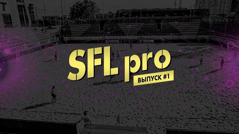 SFL pro | старт Кубка по пляжному футболу, новичков турнира и признанных фаворитов