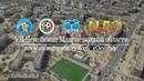 ЛЛФ-2019 (Осень). Видео обзор матча: LEPES - SADU. Лига В. 1-тур. 21.09.19г.