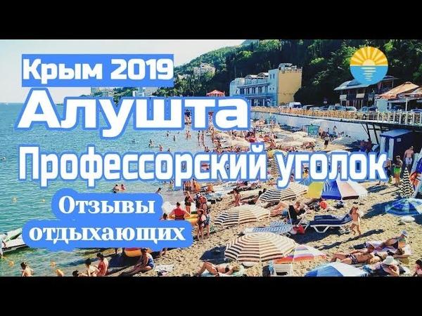 Крым Алушта Профессорский Уголок Отзывы отдыхающих Море цены пляжи