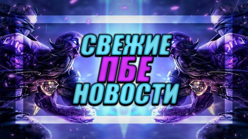 Лига Легенд ПБЕ Новости Бафф Вуконга Реворк Райза League of Legends PBE News Ryze Rework
