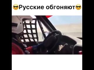 Осторожно Русские обгоняют