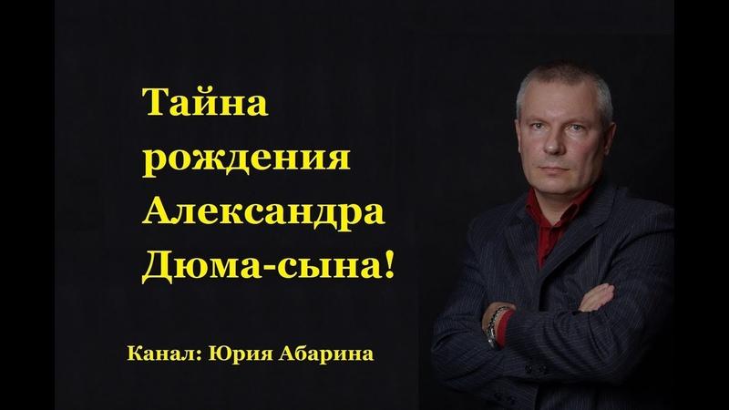 Тайна рождения Александра Дюма-сына!