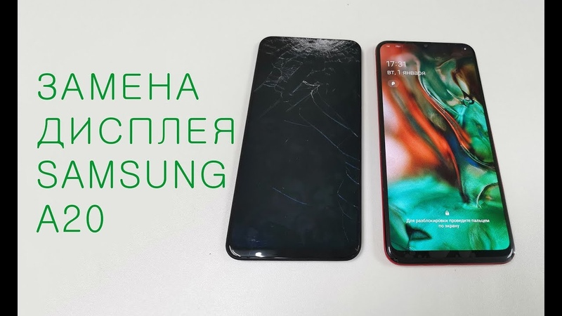 Раборка и замена дисплея Samsung A20 display replacement A205