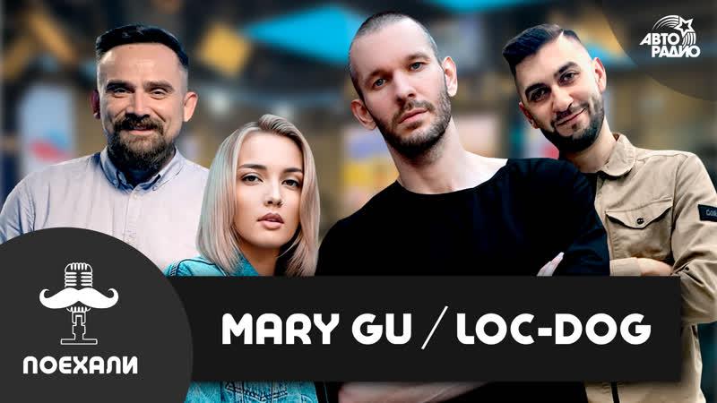 Loc Dog 17й независимый как вернул себе имя фит с Бастой LIVE с Mary Gu