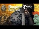 🗡 Kingdom Come: Deliverance первый взгляд Мудрого Тролля