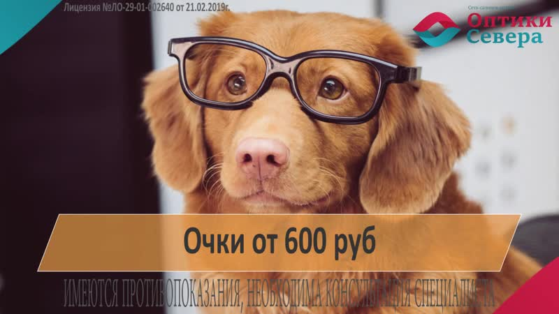 Рекламный ролик для Оптики Севера