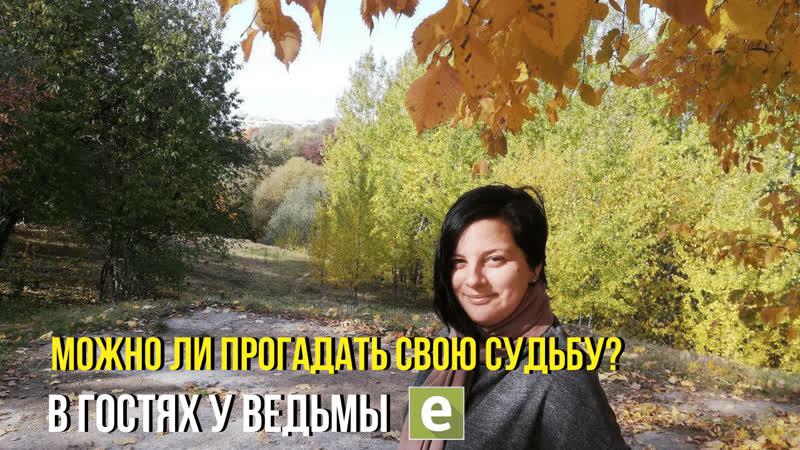 Можно ли прогадать свою судьбу 🔮 Рассказывает Ведьма Мстиславовна