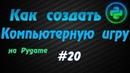 Программирование игр Pygame 20 Враги Часть 2 убийство врагов