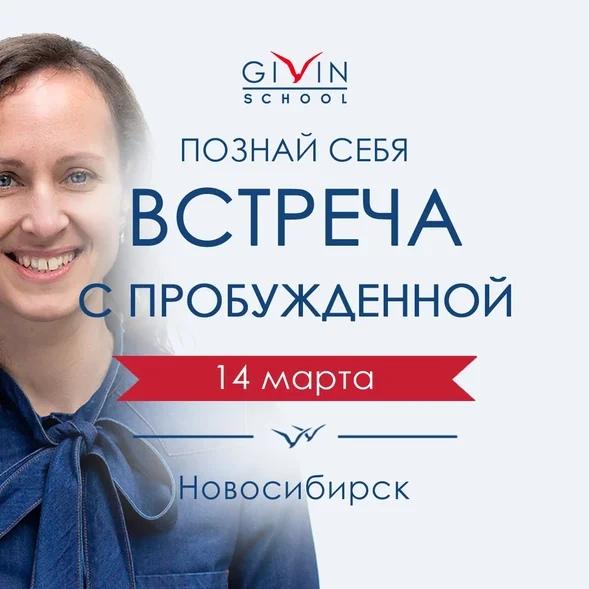 Афиша Новосибирск ВСТРЕЧА С ПРОБУЖДЕННОЙ «ПОЗНАЙ СЕБЯ» НОВОСИБИРСК