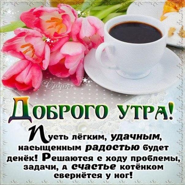 Поздравления, картинки доброе утро со стихами