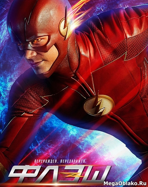 Флэш (1-6 сезоны) / The Flash / 2014-2020 / ПМ (LostFilm) / WEB-DLRip + WEB-DL (1080p)