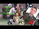 Бойцам спецназа Альфа и Вымпел спасавшим детей в Беслане посвящается