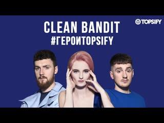 Clean bandit | #героиtopsify