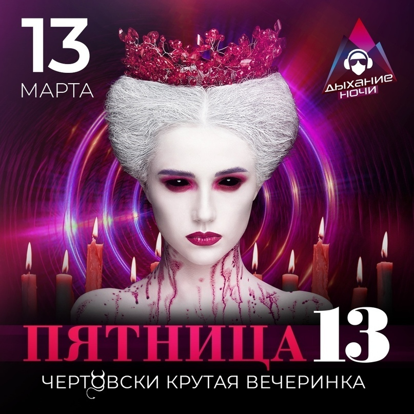 Топ мероприятий на 13 — 15 марта, изображение №14