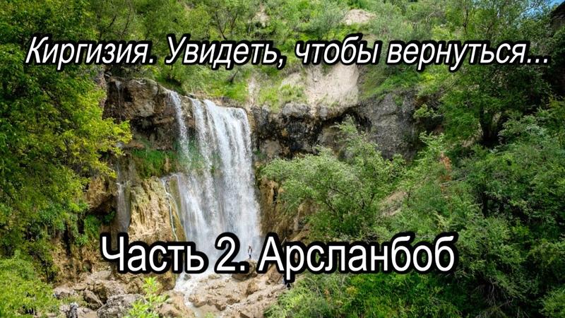 Киргизия Увидеть, чтобы вернуться Часть 2 Арсланбоб