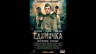 Фильм Единичка 2015 год