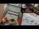НОВЫЕ КНИГИ серия «История вещей», «Мир знаний», Кто как ест, Сделай свою книгу и др.