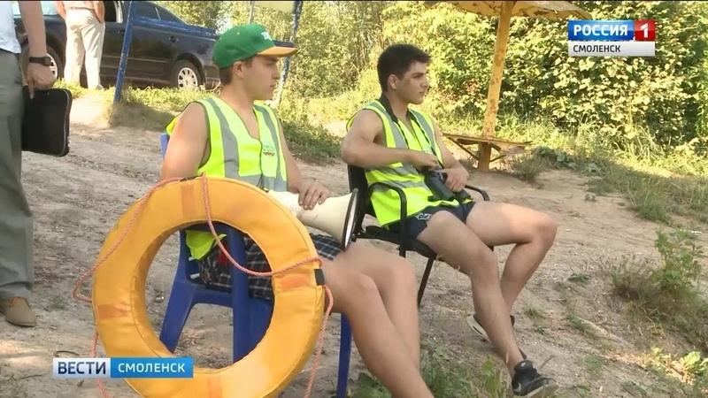«ГТРК Смоленск» - «Запретные» пляжи Смоленска оборудуют спасательными постами