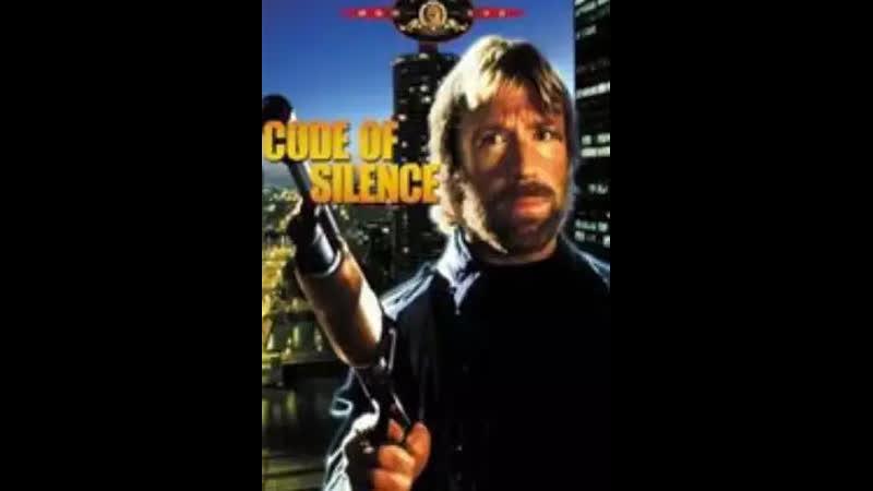 кодекс молчания 1985 Чак Норрис Гаврилов VHS