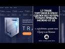 Новый L7 Trade Обучение Торговля без потерь Только прибыль Лучше чем Olymp Trade, Binomo и другое