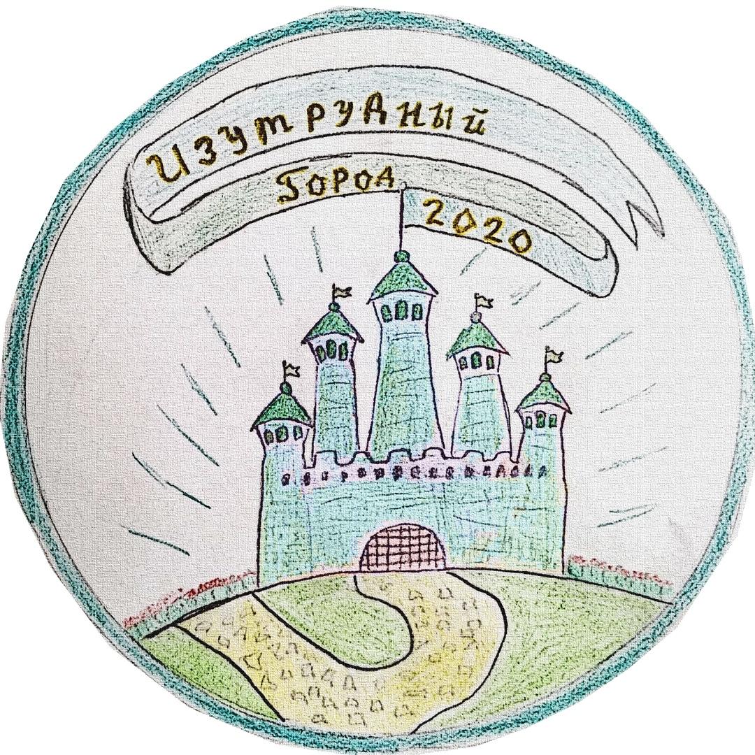 Афиша Екатеринбург ПРИ Изумрудный Город 2020