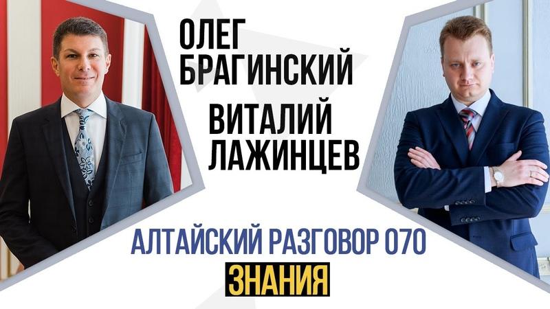 Алтайский разговор 070. Знания. Виталий Лажинцев и Олег Брагинский