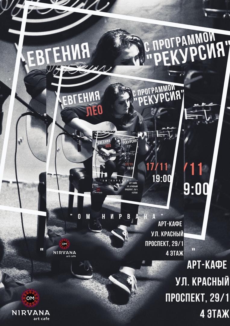 Афиша Новосибирск РЕКУРСИЯ/Женя Лео/17.11 Ом Нирвана