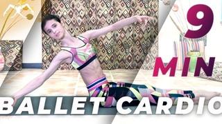BALLET CARDIO 9-min WORKOUT with Maria Khoreva