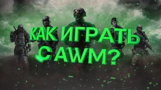 Cross Fire: Как играть с AWM?