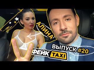 Фейк taxi #20. алина