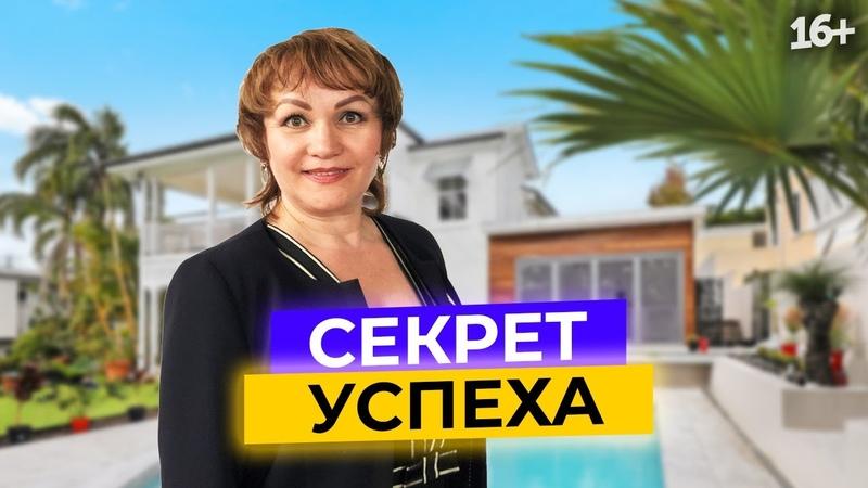 Главный секрет успеха в Корпорации Светлана Звягинцева