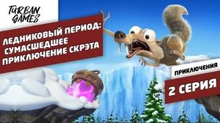 Прохождение игры-Ледниковый период:Сумасшедшее приключение Скрэта|Ice Age Scrat's Nutty Adventure #2