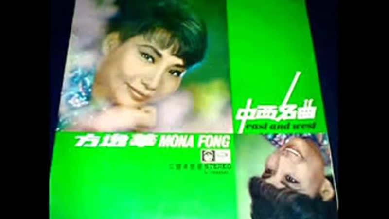 Before Today Mona Fong 方逸華