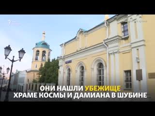 В Москве итальянский священник укрыл митингующих в своем храме