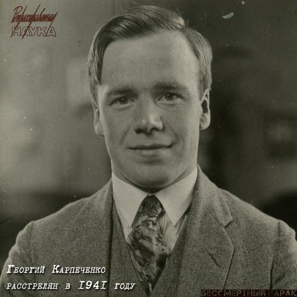 Имя учёного-генетика Георгия Дмитриевича Карпеченко было известно далеко за пределами нашей страны