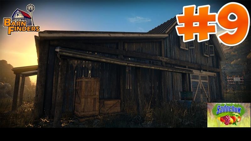 РАНЧО НАШЕЛ СЕКРЕТНЫЙ БУНКЕР 9 Прохождение Barn Finders