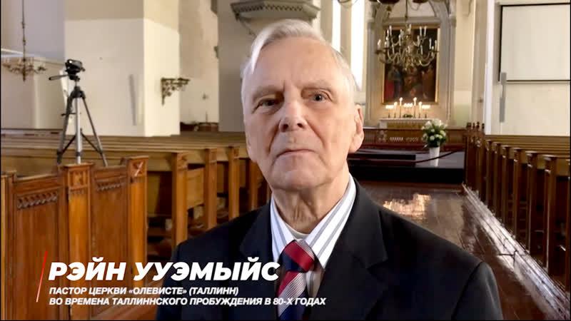 Приглашение Рэйна Ууэмыйса на Пенуэл в Эстонию (20-21 августа)
