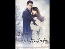 Мнение зависимого эксперта: дорама Этой зимой дует ветер , Южная Корея, 2013 год