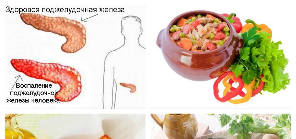 Диета при панкреатите и псориазе