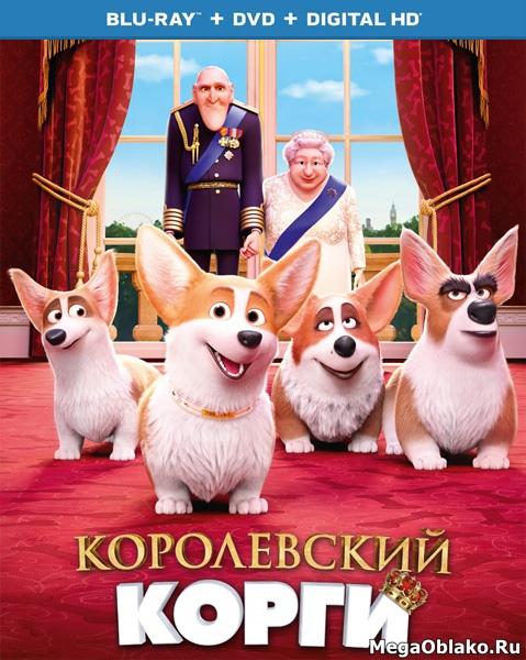 Королевский корги / The Queen's Corgi (2019/BDRip/HDRip)