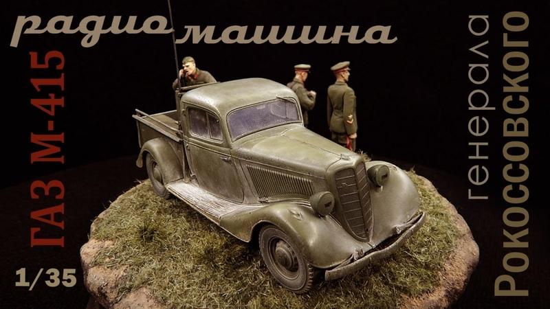 GAZ M 415 Radio Car 1 35 vignette
