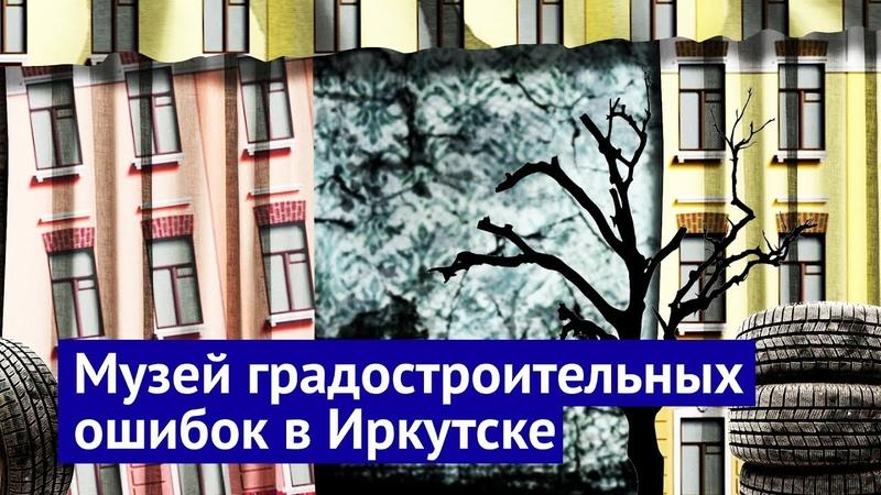 Иркутск счастливые люди в деградирующем регионе