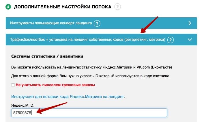 Льём через Яндекс.Директ: подготовка к запуску рекламы, изображение №11