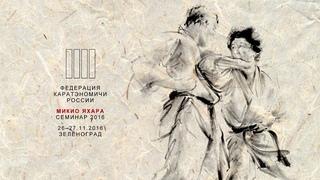 Mikio Yahara: Seminar in Mosocw 2016. Микио Яхара: семинар в Москве 2016.