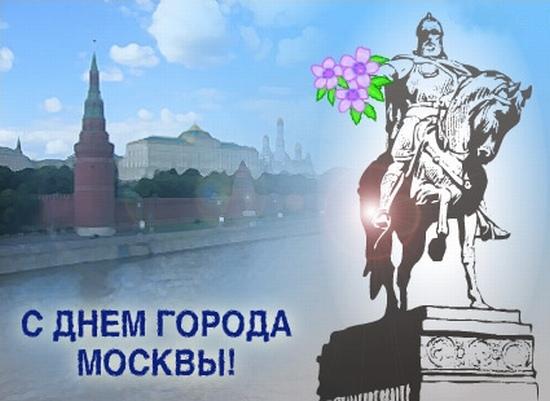 Картинки с Днем города Москва 2019: открытки, поздравления в прозе, стихах, СМС с  Днем Рождения Москва 2019