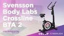 Велотренажер SVENSSON BODY LABS CROSSLINE BTA 2